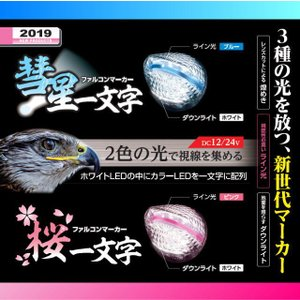 ファルコンマーカー  彗星一文字/桜一文字  「カラー選択」でご希望の商品を選択してください。   ...