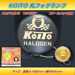 KOITO 丸フォグランプ HF-161YB 12V55W ...