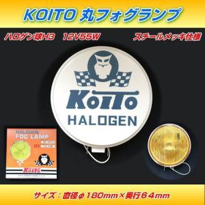 KOITO 丸フォグランプ HF-161YW 12V55W ...