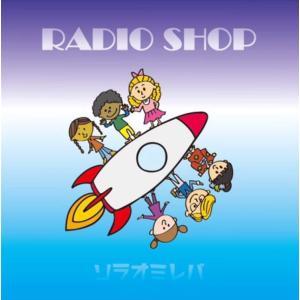 ソラオミレバ/RADIO SHOP/ミニアルバム(CD)/5曲収録
