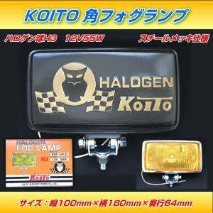 KOITO 角フォグランプ RHF-161YB 12V55W...