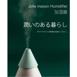 Jolie maison 加湿器 おしゃれ 北欧 卓上 小型スチーム式加湿器 静か インテリア 小さ...