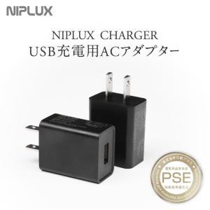 USBアダプター 充電器 NIPLUX NECK RELAX EYE RELAX FASCIALAX...