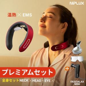 プレミアムセットE  NIPLUX ヘッドスパ 自宅 首 EMS 筋膜リリース ガン 全身用 目元ケア 頭皮 首 肩 背中 母の日 ギフト プレゼント 解消 グッズ 首こり 肩こり nissoplus