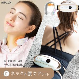 プレミアムセットC NIPLUX 首 EMS 腰 筋肉 温熱 腰を温めるグッズ 腰ベルト ネックリラックス 肩 母の日 プレゼント 実用的 ギフト 解消 グッズ 首こり 肩こり nissoplus