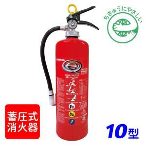 消火器 【2020年製】ハツタ PEP-10N ABC粉末消火器 10型 蓄圧式 ※リサイクルシール付