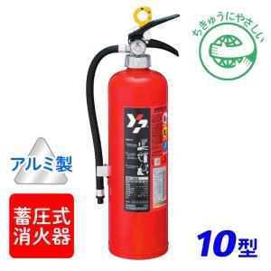 消火器 【2020年製】ヤマト YA-10NX ABC粉末消火器 10型 蓄圧式 ※リサイクルシール付