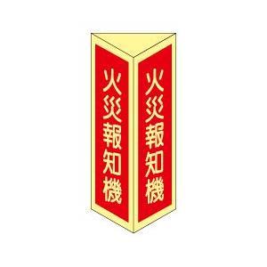 火災報知機 三角折り曲げ標識(小)(蓄光板)DC20...