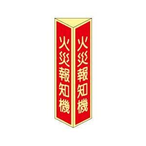 火災報知機 三角折り曲げ標識(大)(蓄光板)DC22...