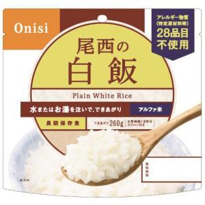 尾西食品 アルファ米 白飯 100g 50食の関連商品6