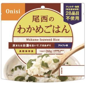 尾西食品 アルファ米 わかめごはん 100g 50食の商品画像