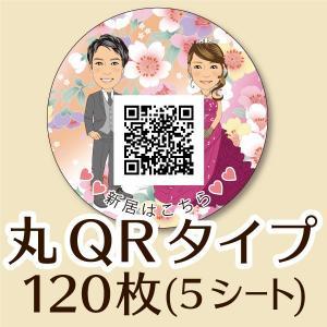 似顔絵/にてらシール(ウェディング 丸 QR 5シート) niteraseal