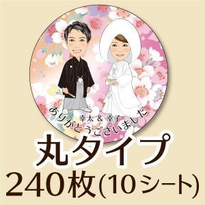 似顔絵/にてらシール(ウェディング 丸 10シート) niteraseal