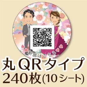似顔絵/にてらシール(ウェディング 丸 QR 10シート) niteraseal