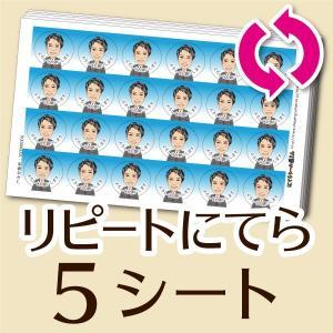 似顔絵/リピート販売(5シート)|niteraseal