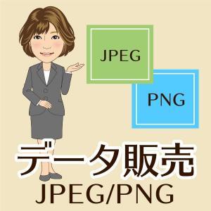データ販売 JPEG/PNG|niteraseal