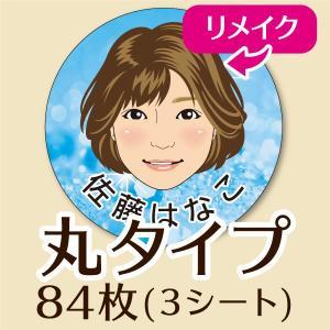 似顔絵/にてらシール(リメイク 丸) niteraseal