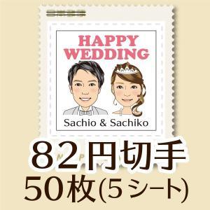 にてら入りフレーム切手(82円)|niteraseal