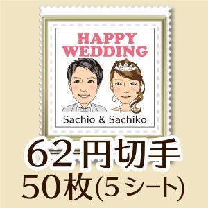 にてら入りフレーム切手(62円)|niteraseal