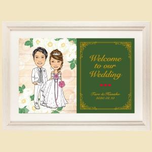ウェルカムボード 洋風 WB03 似顔絵 結婚式 額縁付き 送料無料|niteraseal