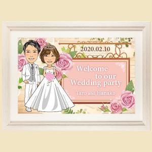 ウェルカムボード 洋風 WB08 似顔絵 結婚式 額縁付き 送料無料|niteraseal