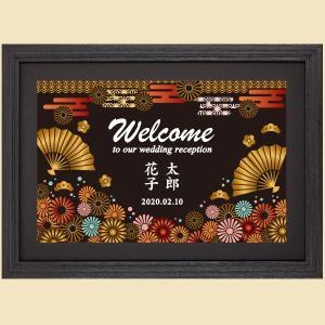 ウェルカムボード デザイン 文字 VB09 結婚式 額縁付き 送料無料|niteraseal
