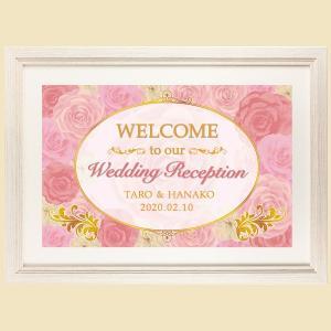 ウェルカムボード デザイン 文字 VB10 結婚式 額縁付き 送料無料|niteraseal