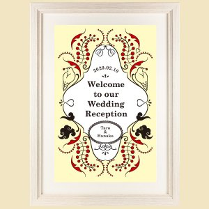 ウェルカムボード デザイン 文字 VB16 結婚式 額縁付き 送料無料|niteraseal