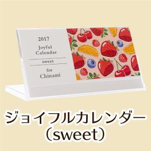ジョイフルカレンダー(sweet)名入れ卓上カレンダー|niteraseal