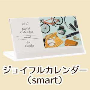 ジョイフルカレンダー(smart)名入れ卓上カレンダー|niteraseal