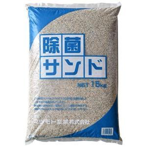 除菌サンド 15kg|nitiyousakanemu