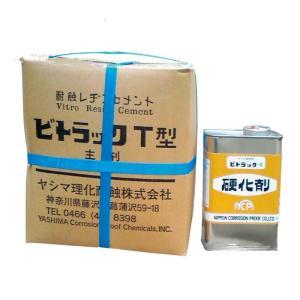 ビトラックT型 21kg/セット ヤシマ理化耐蝕株式会社|nitiyousakanemu