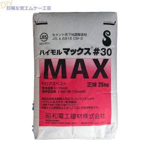 ハイモルマックス#30 25kg/袋|nitiyousakanemu