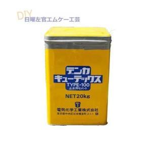 デンカキューテックス  20kg/缶 デンカ株式会社|nitiyousakanemu
