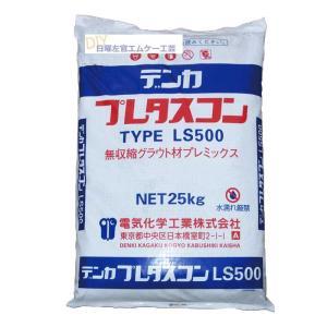 デンカプレタスコンTYPE-LS500 25kg/袋 デンカ株式会社|nitiyousakanemu