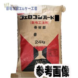 フェロコンハードC散布工法骨材部 24kg/袋 ABC商会 nitiyousakanemu