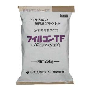 防塵・フィルコンTF 25kg×80袋 住友大阪セメント|nitiyousakanemu