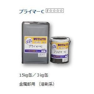 ウォータイト ガスファルトプライマーC 3kg/缶|nitiyousakanemu