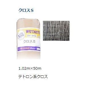 ウォータイト ガスファルト用クロスS 1.02×100M|nitiyousakanemu