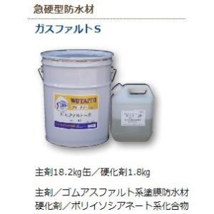 ウォータイト ガスファルトS 20kgセット|nitiyousakanemu