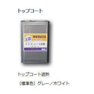 ウォータイト ガスファルト用トップコート遮熱 標準色 20kg/缶|nitiyousakanemu