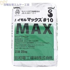 ハイモルマックス#10 25kg/袋|nitiyousakanemu