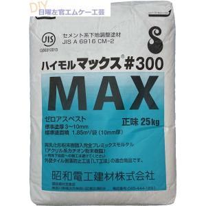 ハイモルマックス#300 25kg/袋|nitiyousakanemu