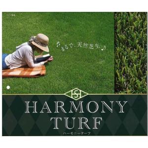ハーモニーターフソフト 畑中産業 天然芝生を凌駕するリアル感を追求した 高級・高性能人工芝|nitiyousakanemu