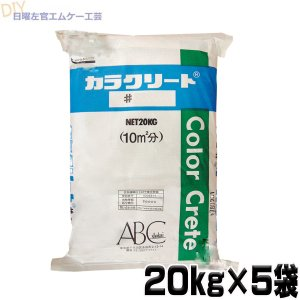 カラクリート 塗り床 20kg×5袋セット ABC商会 nitiyousakanemu