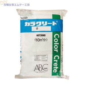 カラクリート(カラーNO.1) 20kg/袋 ABC商会|nitiyousakanemu