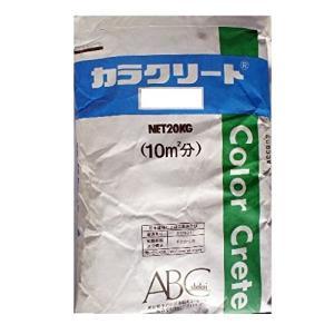 カラクリート(カラーNO.2) 20kg/袋 ABC商会|nitiyousakanemu