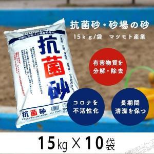 抗菌砂 砂場の砂 砂場に 15kg×10袋  マツモト産業|nitiyousakanemu
