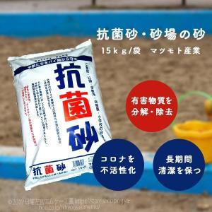 抗菌砂 砂場用砂 砂場の砂 15kg/袋 マツモト産業|nitiyousakanemu