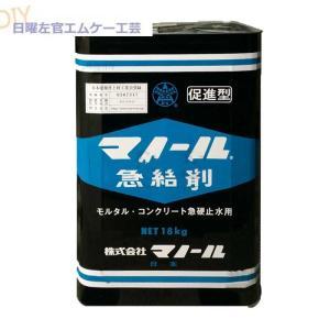 マノール急結剤(促進型) 18kg/缶 nitiyousakanemu